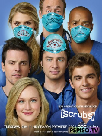 Клиника / Scrubs: Season Nine / 2009