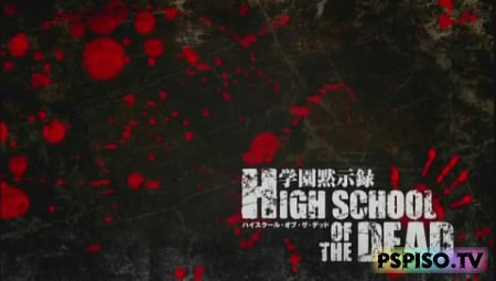 Школа Мёртвых / Gakuen Mokushiroku: High School of the Dead 2010 - аниме, фильмы на psp, psp 3008, psp бесплатно.