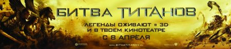 Битва Титанов / Clash of the Titans (2010) BDrip