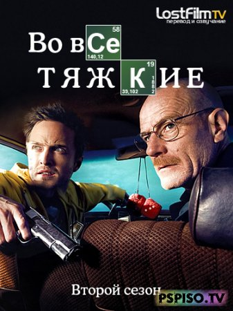 Во все тяжкие / Breaking Bad Season Two [2009] WEB-DLRip