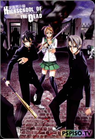 Gakuen Mokushiroku: High School of the Dead / Школа Мертвецов [13 серий] (2010) HDTVRip