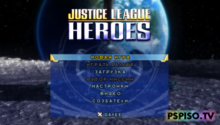 Justice League Heroes - RUS