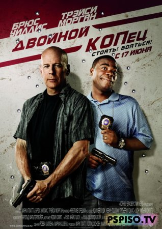 Двойной КОПец / Cop Out (BDRip) [2010]