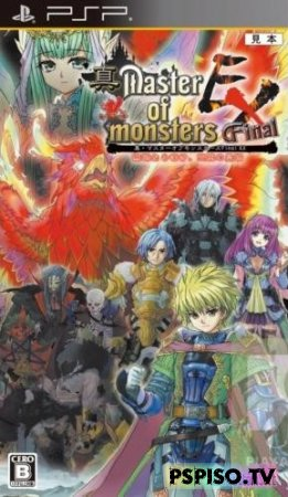 Shin Master of Monsters Final EX - JPN - прошивки, psp 3008, игры для psp, игры для psp скачать.