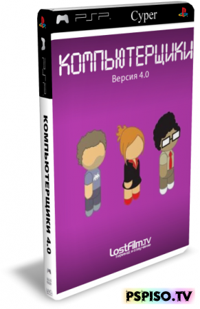 Компьютерщики: Сезон 4 / The IT Crowd Version 4.0 2010 DVDRip - игры,  игры для psp, игры для psp, темы для psp.