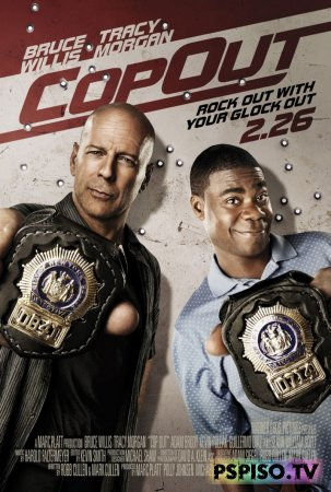 ������� ����� | Cop Out (2010) [DVD5]