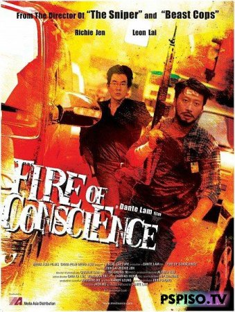 Угрызения совести | Fire of Conscience (2010) [DVDRip]