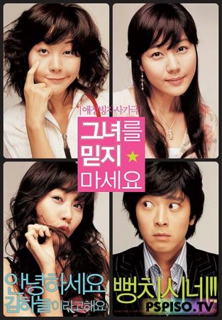 ������� �������� ���� | Too Beautiful To Lie (2004) [DVDRip]