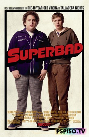 SuperПерцы (Супер перцы) | Superbad (2007) [HDRip]