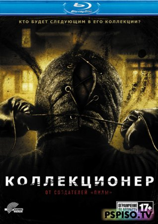 Коллекционер | The Collector (2009) [BDRip]