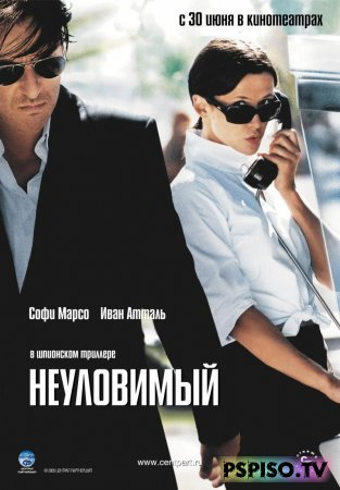 Неуловимый | Anthony Zimmer (2005) [HDRip]