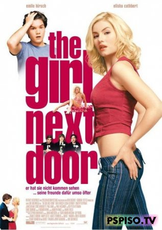 Соседка / The Girl Next Door (2004 / DVDRip)
