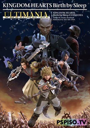Анонс Kingdom Hearts: Birth By Sleep - Final Mix