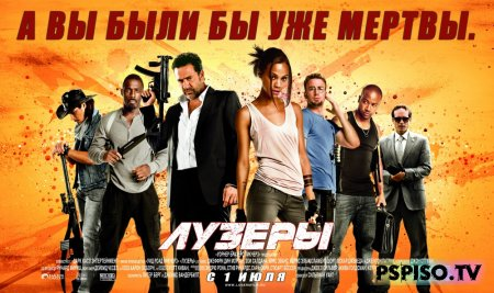 Лузеры / The Losers (2010) [BDrip/Лицензия]