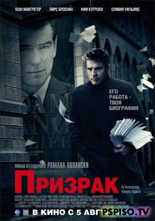Призрак | The Ghost Writer (2010) [HDRip]