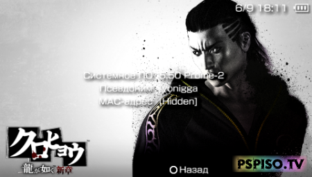 Black Panther: Yakuza New Chapter [PTF]