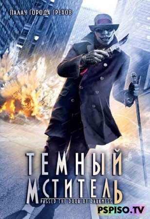 Темный мститель | Passed the Door of Darkness (2009) [DVDRip]