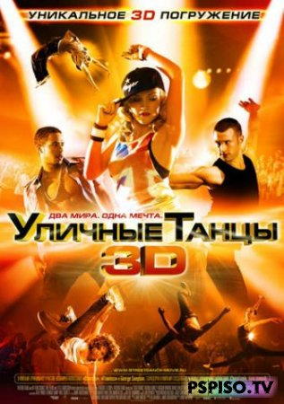 Уличные танцы / Street Dance (2010) [BDrip|Лицензия]