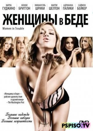 Женщины в беде / Women in Trouble (2009) [BDrip|Лицензия]