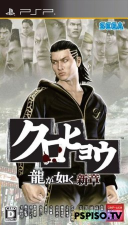 Black Panther: Yakuza New Chapter - JPN