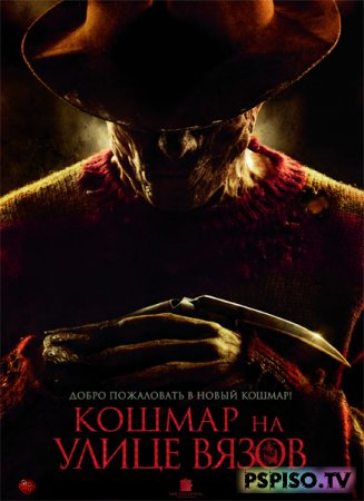 Кошмар на улице Вязов / A Nightmare on Elm Street (2010) [DVDRip]