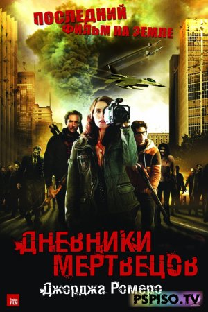 �������� ��������� | Diary of the Dead (2008) [HDRip]