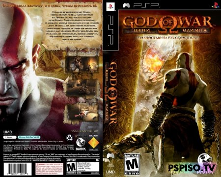 God of War: Chains of Olympus [RUS] [Версия перевода 4.97!]