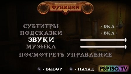 God of War: Chains of Olympus [RUS] [Версия перевода 4.96!]