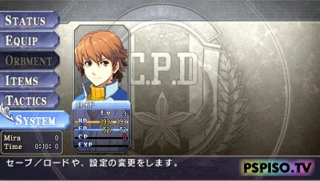 The Legend of Heroes: Zero no Kiseki - JPN