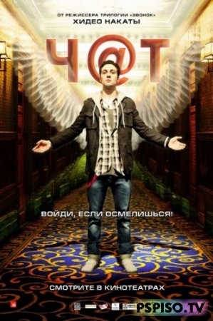 Чат / Chatroom (2010) [DVDRip]
