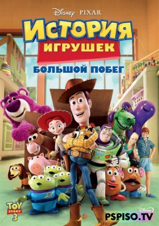������� �������: ������� ����� / Toy Story 3 (2010) [DVDRip] [��������]
