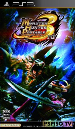 Monster Hunter Portable 3rd - Бокс Арт