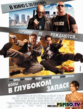 ���� � �������� ������ / The Other Guys (2010) [DVDRip] [��������]