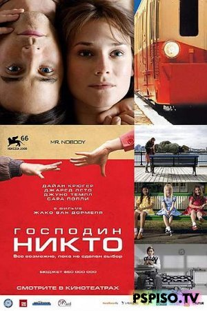 Господин Никто / Mr. Nobody [BDRip] [2009]