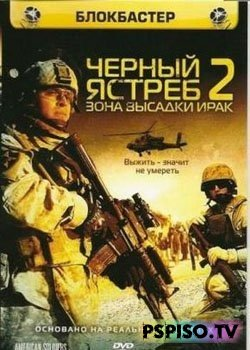 ������ ������ 2: ���� ������� ���� | American Soldiers (2005) [DVDRip]