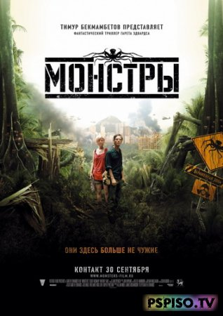 Монстры / Monsters (2010) [HDRip] [лицензия]