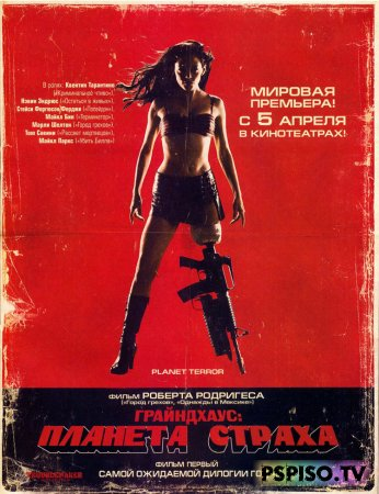 Планета страха | Grindhouse. Planet Terror (2007) [HDRip]