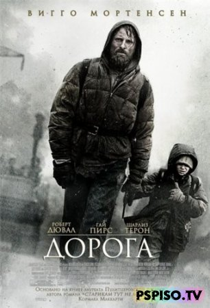 Дорога | The Road (2009) [HDRip]