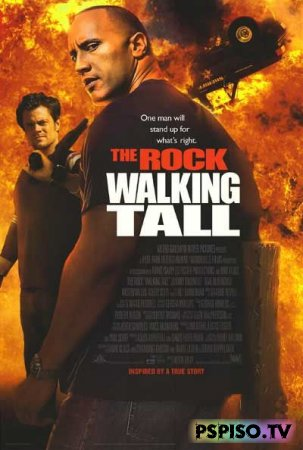 Широко шагая | Walking Tall (2004) [HDRip]