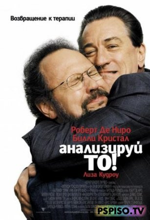 Анализируй то | Analyze That (2002) [HDRip]