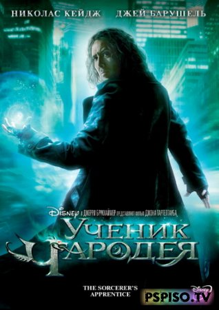 Ученик чародея / The Sorcerer's Apprentice (2010) [DVDRip] [лицензия]