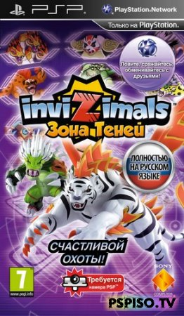 Invizimals: Shadow Zone [RUS/EUR]