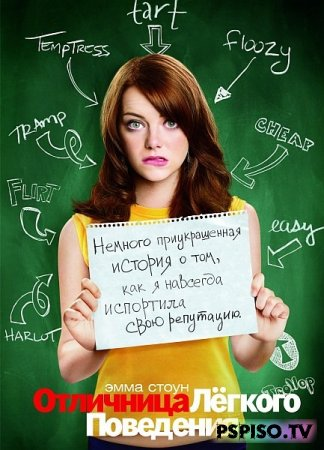 Easy A / ��������� ������ ��������� [DVDrip]