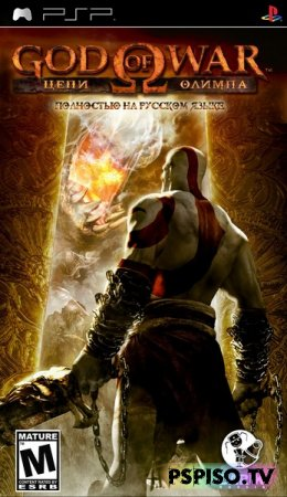 God of War: Chains of Olympus [RUS] [RePack]