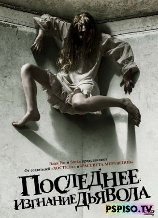 ��������� �������� ������� / The Last Exorcism (2010)  [ DVDRip] [��������]