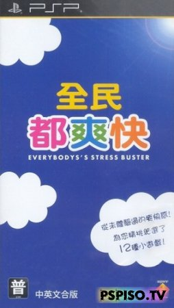 Everybodys Stress Buster [ENG/ASIA]