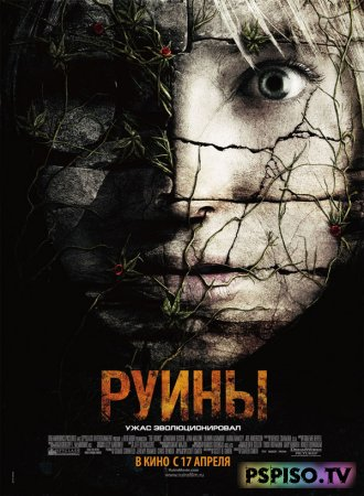 Руины / The Ruins (2008) [BDRip] [Лицензия]