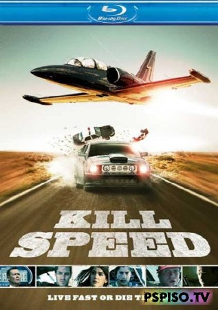 �������� ������ / Kill Speed (2010)