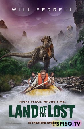 ���������� ��� | Land of the Lost (2009) [HDRip]