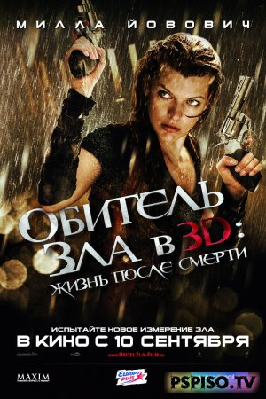 ������� ��� 4: ����� ����� ������ | Resident Evil: Afterlife (2010) [HDRip]